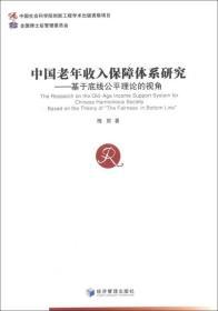 中国老年收入保障体系研究——基于底线公平理论的视角