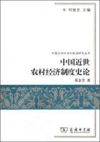 中国近世农村经济制度史论