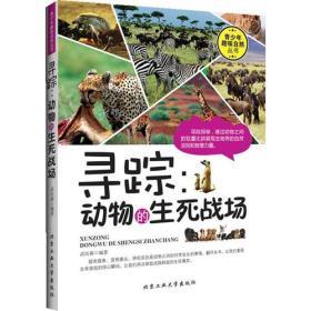 寻踪:动物的生死战场