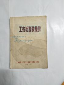 工农兵服装裁剪 1969年版本 语录多 以图为准