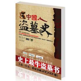 中国人盗墓史