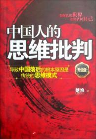 保证正版 中国人的思维批判(第二版):导致中国落后的根本原因是传统的思维模式 楚渔 人民出版社