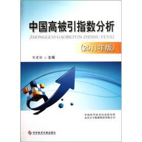 9787502370138-xg-中国高被引指数分析