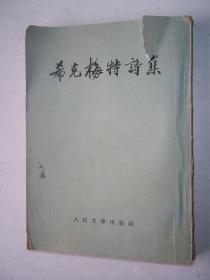 希克梅特诗集 (签名本)[架---2]