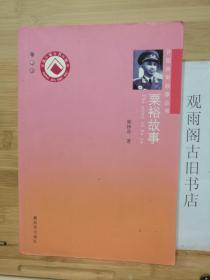 (正版)开国将军故事丛书:粟裕故事