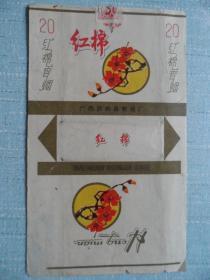 老烟标——红棉··