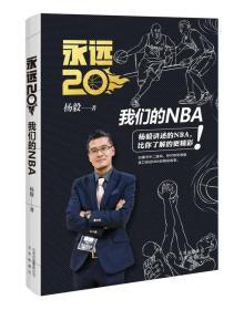 当天发货,秒回复咨询 XIN [正版]永远20:我们的NBA/杨毅讲述的NBA 比你了解的更精彩 姚明、马布里两大巨星为本书倾情做序/9787200125535 如图片不符的请以标题和isbn为准。
