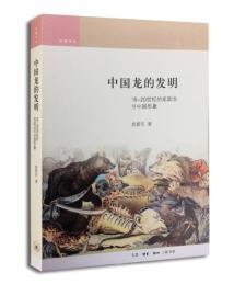 中国龙的发明:16-20世纪的龙政治与中国形象