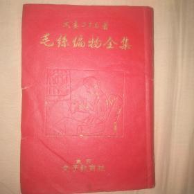 昭和20年(1945年)日文原版《毛丝编物全集》精装一册