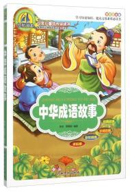 中华成语故事(美绘注音版)