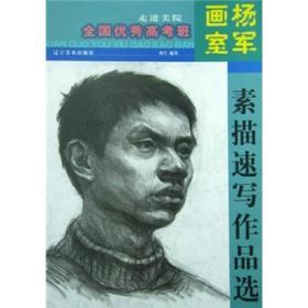 全国优秀高考班·走进美院:杨军画室素描速写作品选