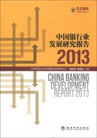 中国银行业发展研究报告(2013)