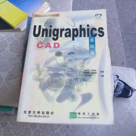 Unigraphics CAD  基础篇