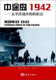 中途岛1942——太平洋战争的转折点