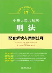 中华人民共和国刑法-配套解读与案例注释-17  中国法制出版社 9787509344491