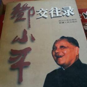 邓小平交往录