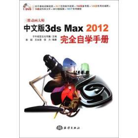 中文版3ds Max 2012完全自学手册
