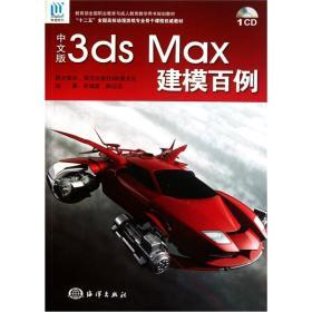 中文版3ds Max建模百例