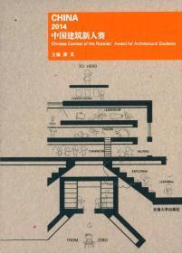 2014中国建筑新人赛