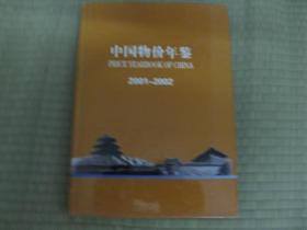 中国物价年鉴