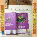 影响中国孩子一生的 三国演义