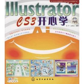 IllustratorCS3开心学