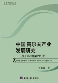 中国高尔夫产业发展研究-基于SCP框架的分析