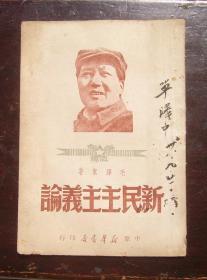 49年6月《新民主主义论》封面红色毛像中原版很少见品好