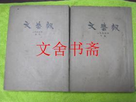 文艺报 一九四五年 上卷 下卷 上下 全二册