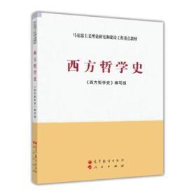 西方哲学史《西方哲学史》编写组  高等教育出版社;人民出版社 9787040337402