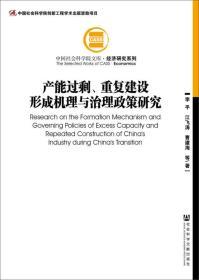 产能过剩、重复建设形成机理与治理政策研究