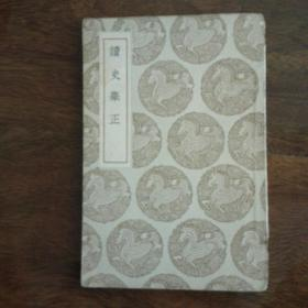 读史举正(民国二十六年初版)
