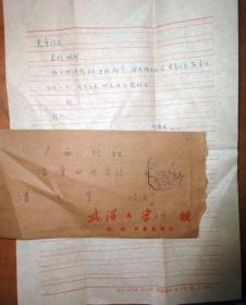 武大校长,著名数学家齐民友信札1页带封