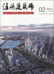 注册建筑师(02)