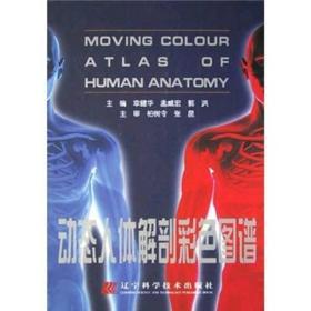 动态人体解剖彩色图谱(中英文本)