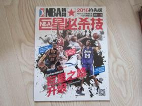 NBA特刊 2016抢先版 无赠品