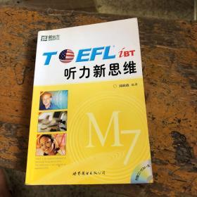 新东方·TOEFL听力新思维