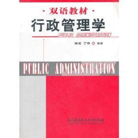行政管理学(双语教材)