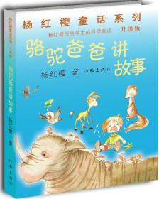 杨红樱童话系列·骆驼爸爸讲故事(升级版)9787506373449