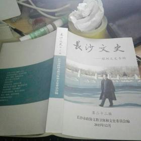 长沙文史第二十二辑