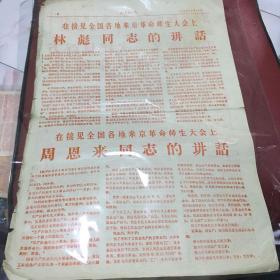 1966年牡丹江文革号外一批43张合售(品自鉴)