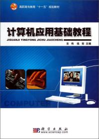 """高职高专教育""""十一五""""规划教材:计算机应用基础教程"""