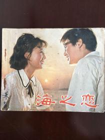 电影连环画《海之恋》.中国电影出版社