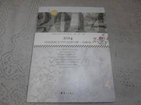 2014中国高校文学作品排行榜 诗歌卷