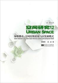 绿维都市:空间层级系统与K8发展模式:urban space hierarchy system and K8 development model
