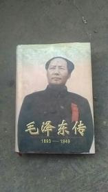 精装.毛泽东传【黑白图25付】1893.....1949