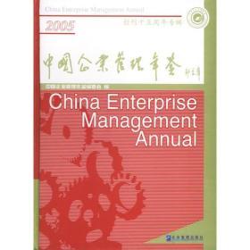 中国企业管理年鉴:2005卷