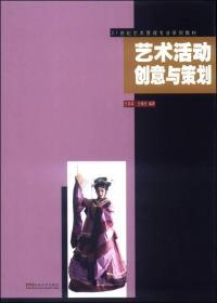 正版二手艺术活动创意与策划王容美东南大学出版社9787564146979