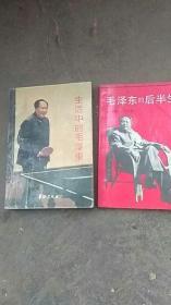 生活中的毛泽东..毛泽东的后半生【2本合售】