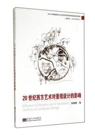 20世纪西方艺术对景观设计的影响 张健健 东南大学出版社 2014年09月01日 9787564151720